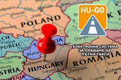 Пътни такси Унгария – HU-GO
